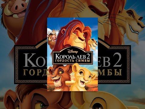 Король лев 2 Сон Симбы.