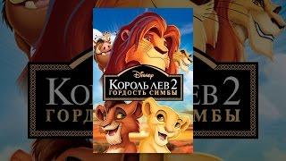 Король лев II: Гордость Симбы