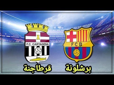 بث مباشر مباراة برشلونة ضد قرطجانة اليوم  13/11/019