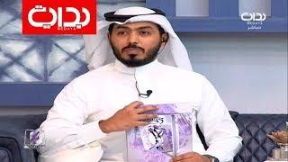 عبدالسلام الشهراني ومحسن آل بريك في زد ثقتك مع هاني العنزي   #زد_فرصتك4