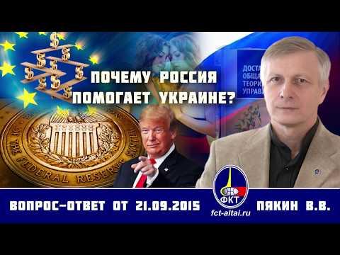 Валерий Пякин. Почему Россия помогает Украине?