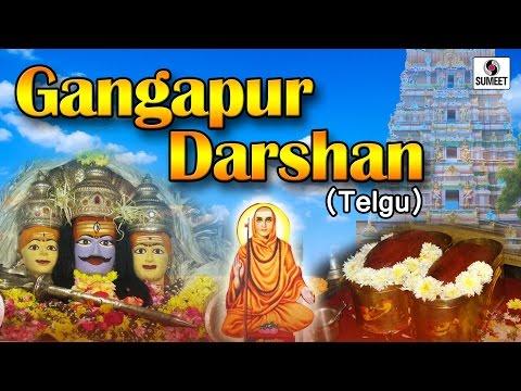 Gangapur Darsha Telugu - Sumeet Music