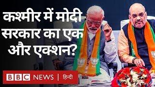 Kashmir पर Iran, Turkey और Malaysia को लेकर India का बड़ा फ़ैसला (BBC Hindi)