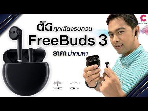 HUAWEI FreeBuds3 | ตัดทุกเสียงรบกวน ราคาน่าคบหา - วันที่ 29 Nov 2019