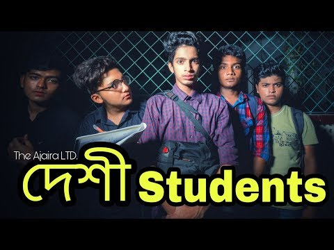The Ajaira LTD - দেশী Students |