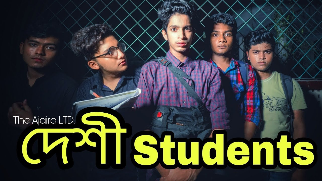 The Ajaira Ltd দ শ Students Youtube