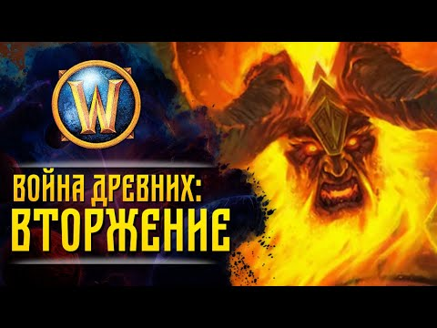 Сюжет WarCraft   ВОЙНА ДРЕВНИХ: ПЕРВОЕ ВТОРЖЕНИЕ ДЕМОНОВ   Сезон 1, эпизод 17