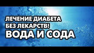 Лечение диабета без лекарств! Вода и сода