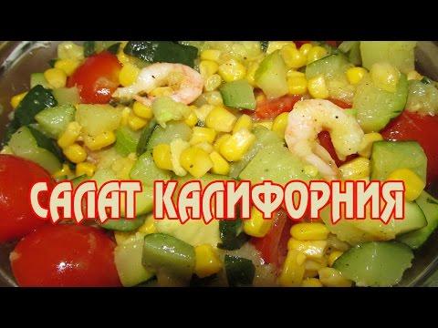 Ну, оОчень вкусный - Слоеный Салат с Семгой!из YouTube · С высокой четкостью · Длительность: 3 мин10 с  · Просмотры: более 109000 · отправлено: 09.02.2015 · кем отправлено: Семейная кухня