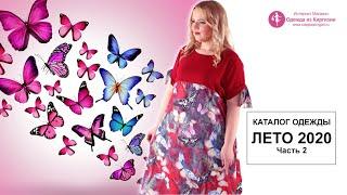 Одежда из Киргизии Июнь 2020 Часть 2 Каталог женской одежды