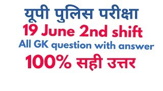 UP Police Exam 19 June 2018 19 -June 2nd SHIFT Question Paper / UPP 2018 GK  Question Paper