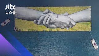 이스탄불 흐르는 강물 위에…'맞잡은 손' 작품 / JTBC 뉴스룸