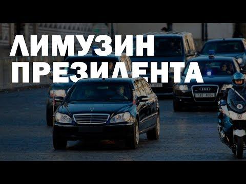 ЛИМУЗИН ПУТИНА?/АВТОМОБИЛЬ №1/MERCEDES-BENZ S-KLASSE IV (W220) PULLMAN/ЭКСКЛЮЗИВ