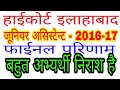 High Court Allahabad Junior Assistant Exam- 2017-17 Final Selection Result