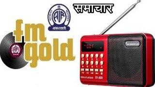 ताजा समाचार FM GOLD पर सुने