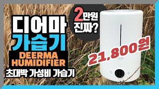 2만원 최강 가성비 디어마 가습기 DEERMA HUMI…