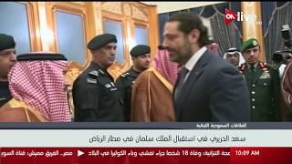 سعد الحريري في استقبال الملك سلمان في مطار الرياض