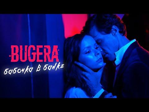 BUGERA - Бабочка в банке