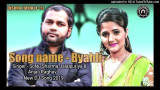 Byahli SoNu Sharma & Anjali Raghav New DJ Song 2019 Remix DjSoNu Jalalpur 1st
