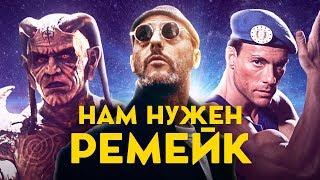 10 фильмов, которым нужен РЕМЕЙК.