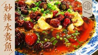 【国宴大师•妙辣水煮鱼】绝妙家常菜:辣而不燥,麻而不苦,香气四溢的水煮鱼,在家吃得就得过瘾!