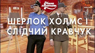 Шерлок Холмс і слідчий Кравчук | Шоу Мамахохотала | НЛО TV