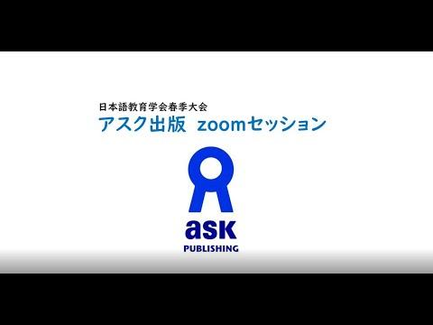 日本語教育学会春季大会20210522(E-TRYの説明もあり)