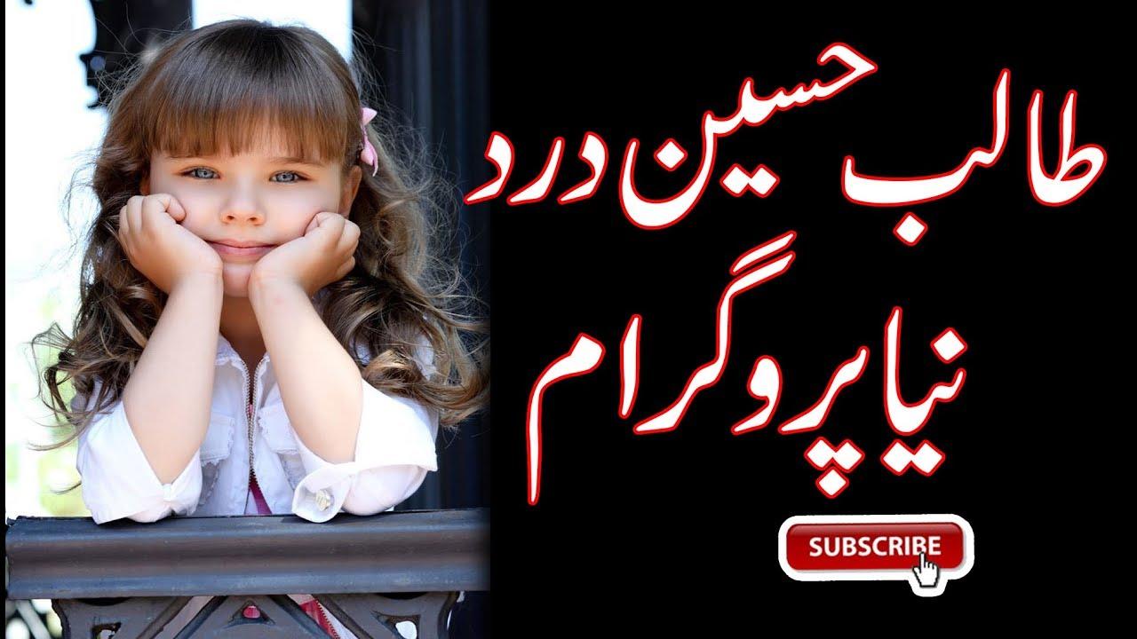 Download Asin Ruthay Rasain Dhola   Punjabi = Saraiki Song   Talib Hussain Dard   By Bataproduction
