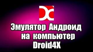 Как скачать Андроид на ПК. Эмулятор Андроид на компьютер Droid4X