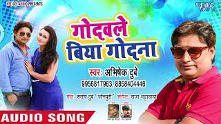 गोदवले बिया गोदना - Godawale Biya Godana - Abhishek Dubey - Bhojpuri Hit Song 2018 New