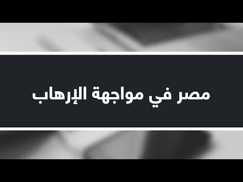 مصر في مواجهة الإرهاب  - نشر قبل 58 دقيقة