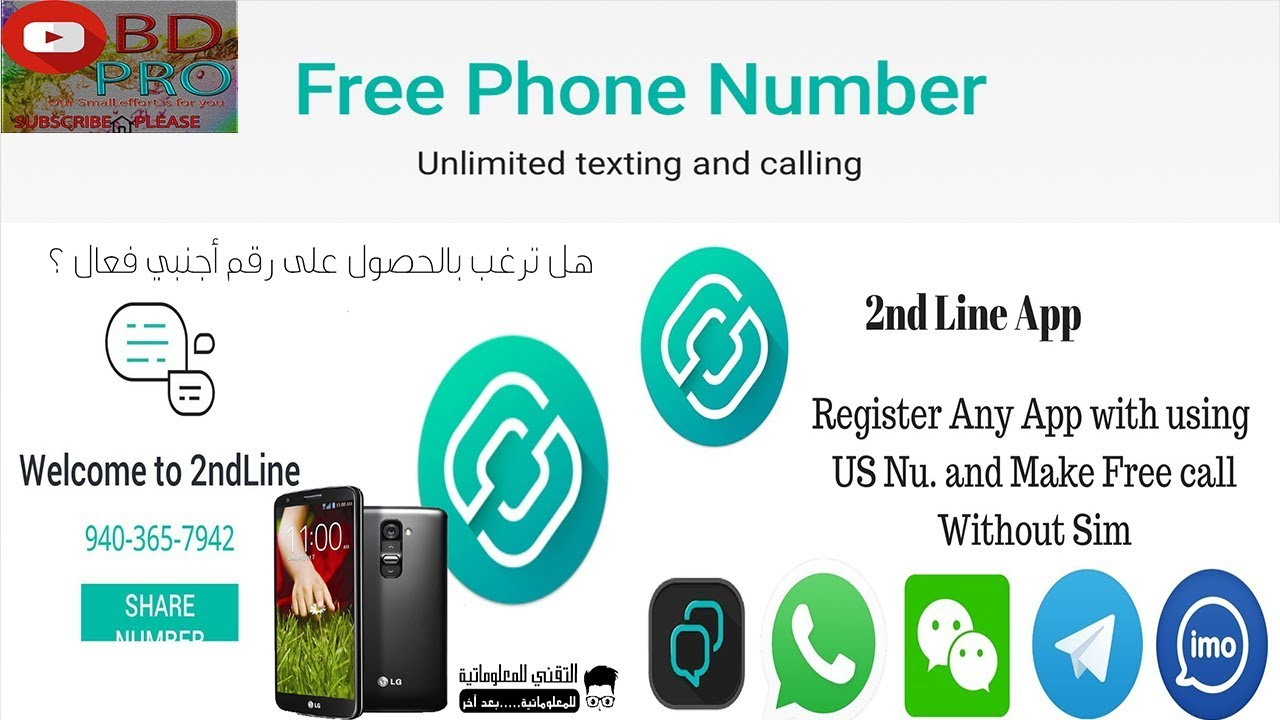 2ndline apk/get usa phone number/free phone number/free call/ get 10 sent