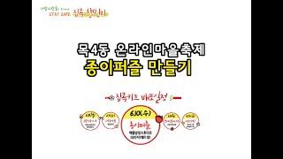 목4동 온라인마을축제 'Stay Safe 집콕 챌린지Ⅲ…