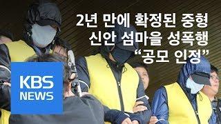 """대법, 신안 섬마을 성폭행 중형 확정…""""공모 인정"""" / KBS뉴스(News)"""