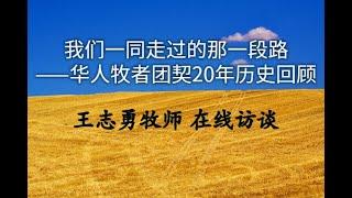 """2020年最新制作:""""我们一同走过的路"""" 第3辑 王志勇牧师在线访谈"""