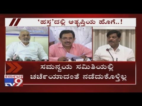 Congress Leaders From Old Mysore region Upset With Coalition Government