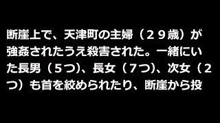 栗田源蔵事件【凶悪事件・強姦・死刑判決・閲覧注意】