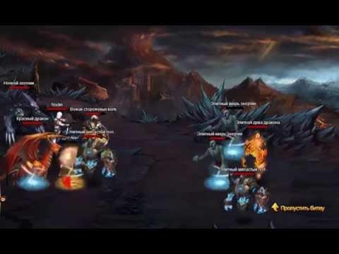Зов Дракона II
