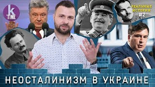 Сталин, Порошенко, Троцкий, Саакашвили: такие ли разные? - #2 Реальные истории