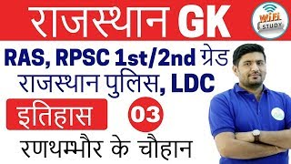 8:00 PM Rajasthan GK by Praveen Sir I History Day-3    रणथम्भौर के चौहान