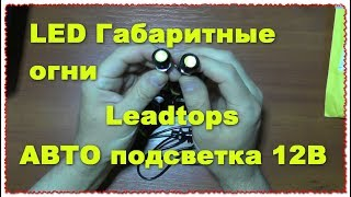 Leadtop Ходовые огни на автомобиль 12 В Тест Обзор