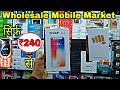 Mobile Wholesale Market Cheapest Mobile Market in Delhi