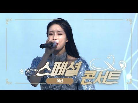 2021함양산삼항노화엑스포 스페셜 콘서트 이선 211009