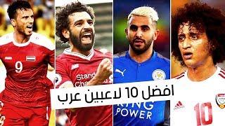 ماذا حدث لو كان  للعرب منتخب؟ | افضل 10 لاعبين عرب  2018 **جنون المعلقين**