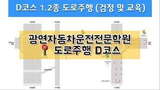 광연자동차운전전문학원 도로주행 D코스 (2019.03 …