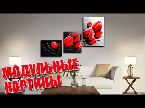 Модульные картины в интерьере | Modular Paintings In The Interior