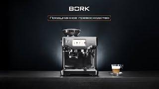 Кофейная станция BORK C806: лучшая кофемашина для дома