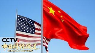 《中国财经报道》商务部:中美已成交相当规模的大豆和猪肉 20190926 16:00 | CCTV财经
