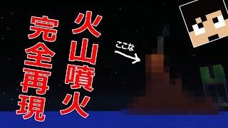 【カズクラ】火山噴火!煙から完全再現してみた!マイクラ実況 PART763