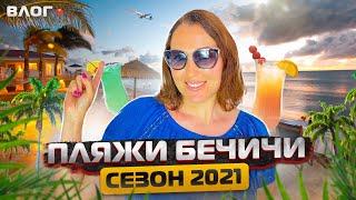 Наш день на море Бечичи Черногория 2021 ВЛОГ